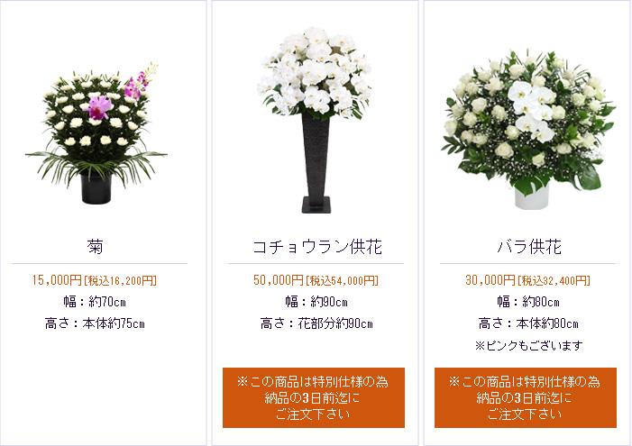 菊・コチョウラン供花・バラ供花