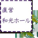 wakouho-ru