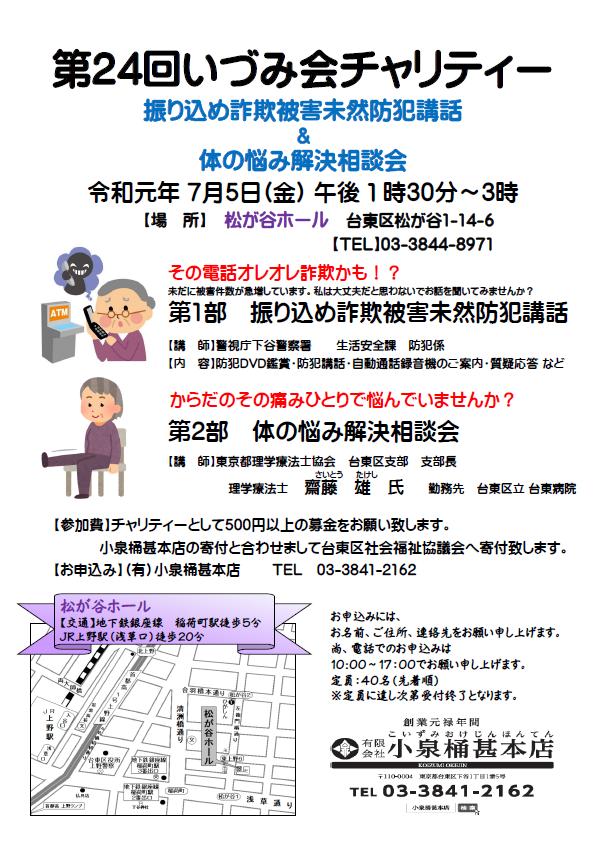 第24回いづみ会ポスター