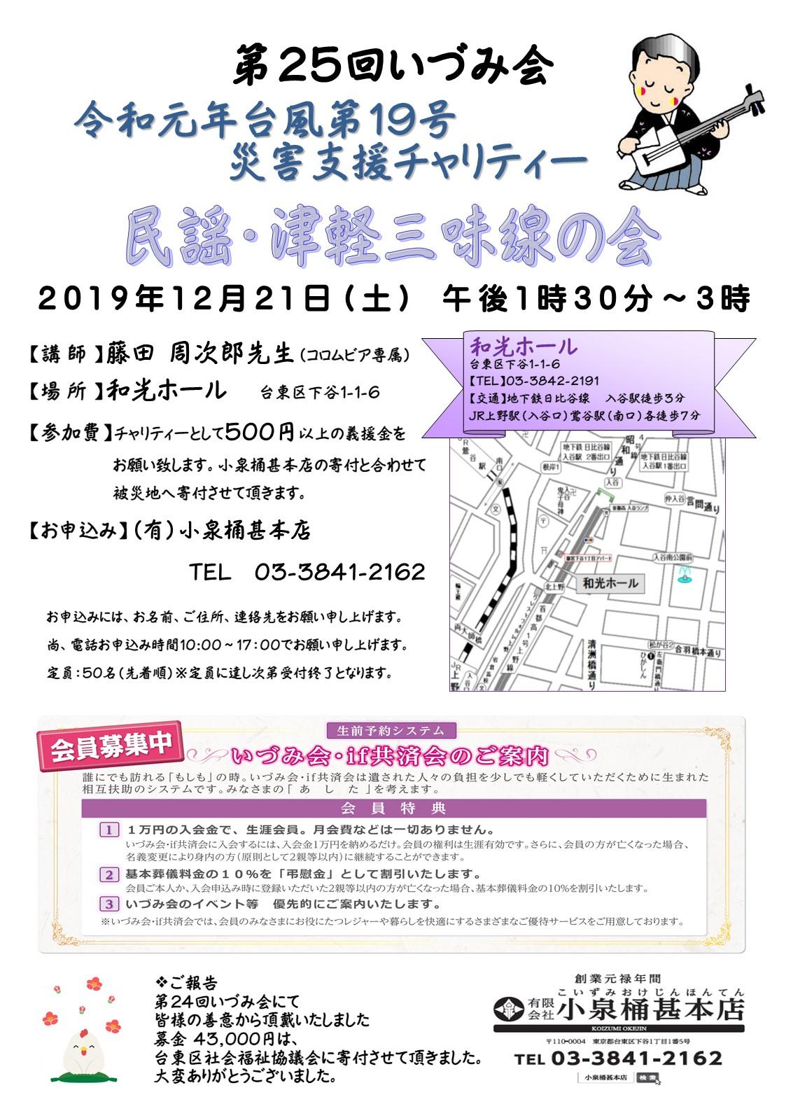 https://koizumiokejin.com/wp/wp-content/uploads/2019/11/25回いづみ会ポスター.jpg