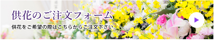 生花のご注文フォーム